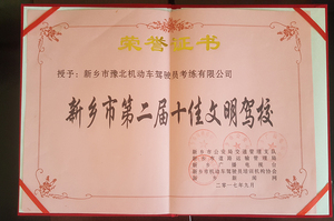新乡市豫北驾校_辉县豫北驾校官网-豫北考练中心-辉县驾校价格